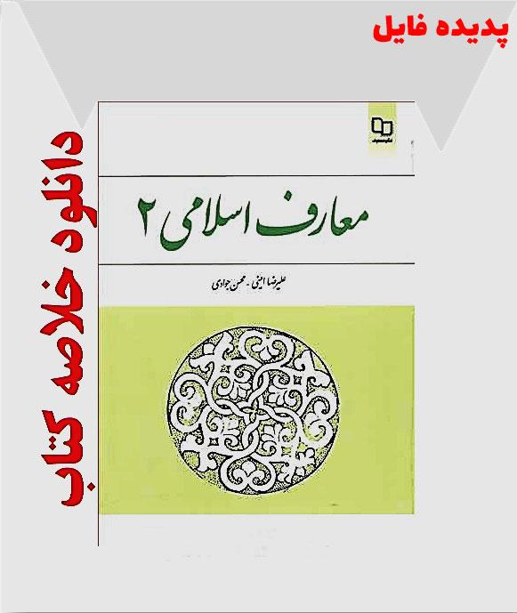 دانلود خلاصه کتاب معارف اسلامی 2 علیرضا امینی و محسن جوادی
