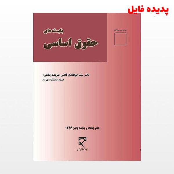 دانلود خلاصه کتاب بایسته های حقوق اساسی ابوالفضل قاضی شریعت پناهی