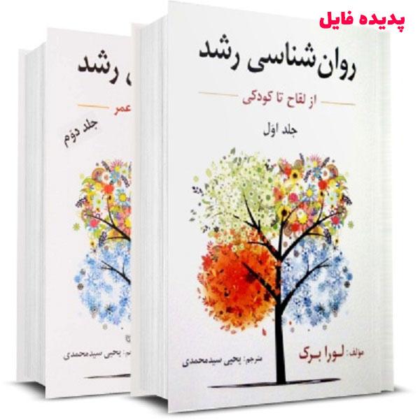 دانلود خلاصه و سوالات کتاب روانشناسی رشد لورا برک جلد 1 و 2