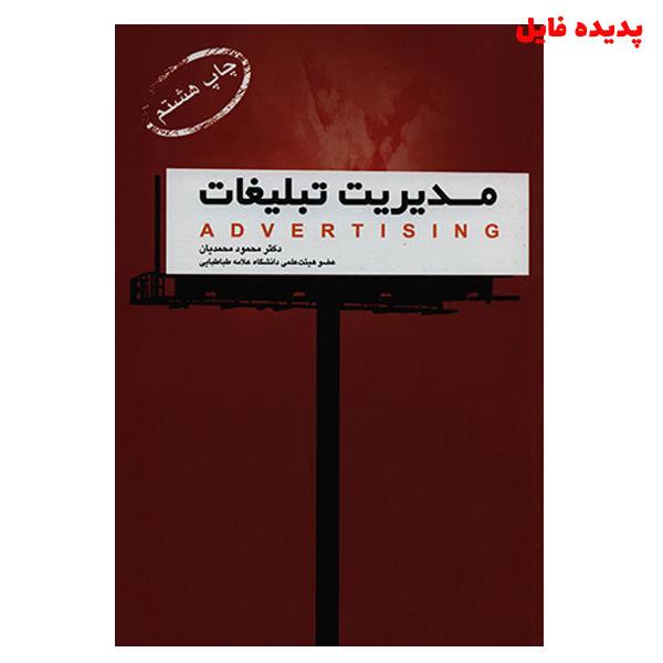 دانلود خلاصه کتاب مدیریت تبلیغات محمود محمدیان