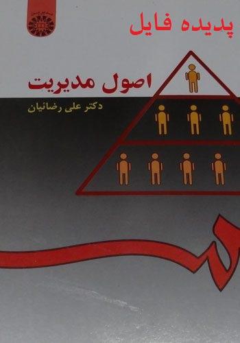 دانلود کامل ترین خلاصه و سوالات کتاب اصول مدیریت علی رضائیان