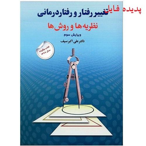 دانلود کامل ترین خلاصه کتاب تغییر رفتار و رفتار درمانی علی اکبر سیف