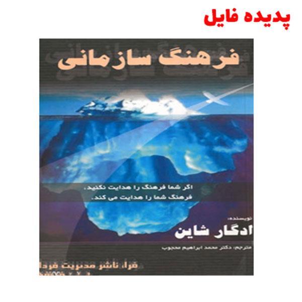 دانلود خلاصه کتاب فرهنگ سازمانی ادگار شاین