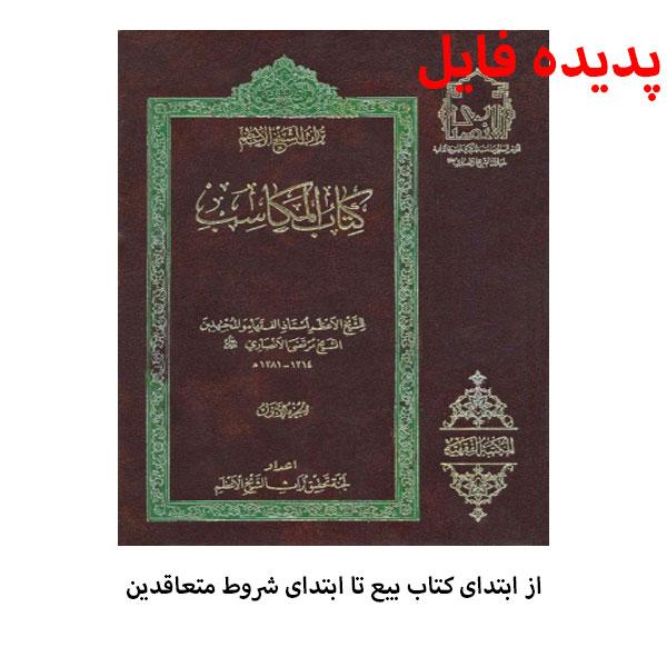 دانلود کامل ترین خلاصه کتاب بیع از مکاسب شیخ مرتضی انصاری