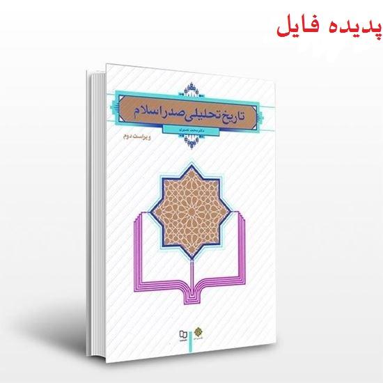 دانلود کامل ترین خلاصه کتاب تاریخ تحلیلی صدر اسلام محمد نصیری