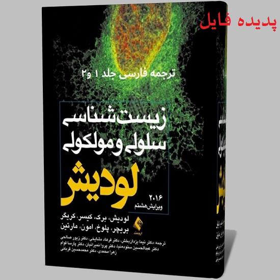 دانلود کامل ترین کتاب زیست شناسی سلولی و مولکولی لودیش فارسی جلد 1 و 2